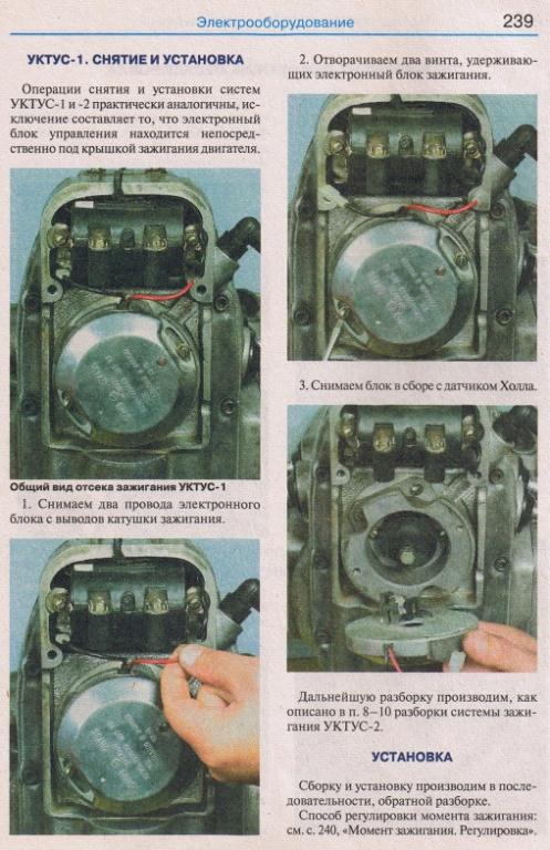 Фото схемы подключения замка зажигания на иж планету 5 29