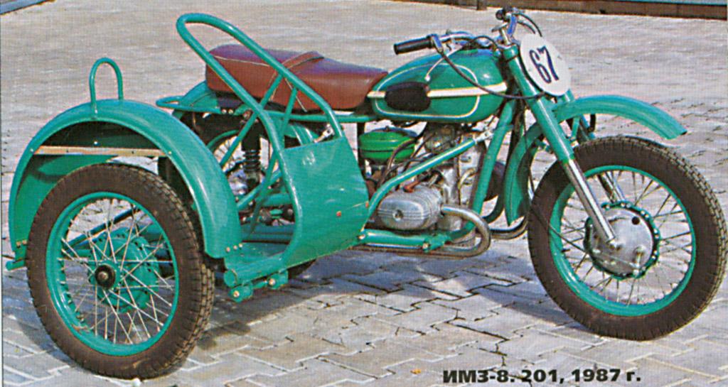 Кроссовый мотоцикл ИМЗ-8.201