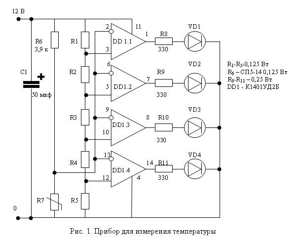 Схема индикатора уровня топлива приведена на рисунке 4. Схема практически повторяет схему для измерения температуры...