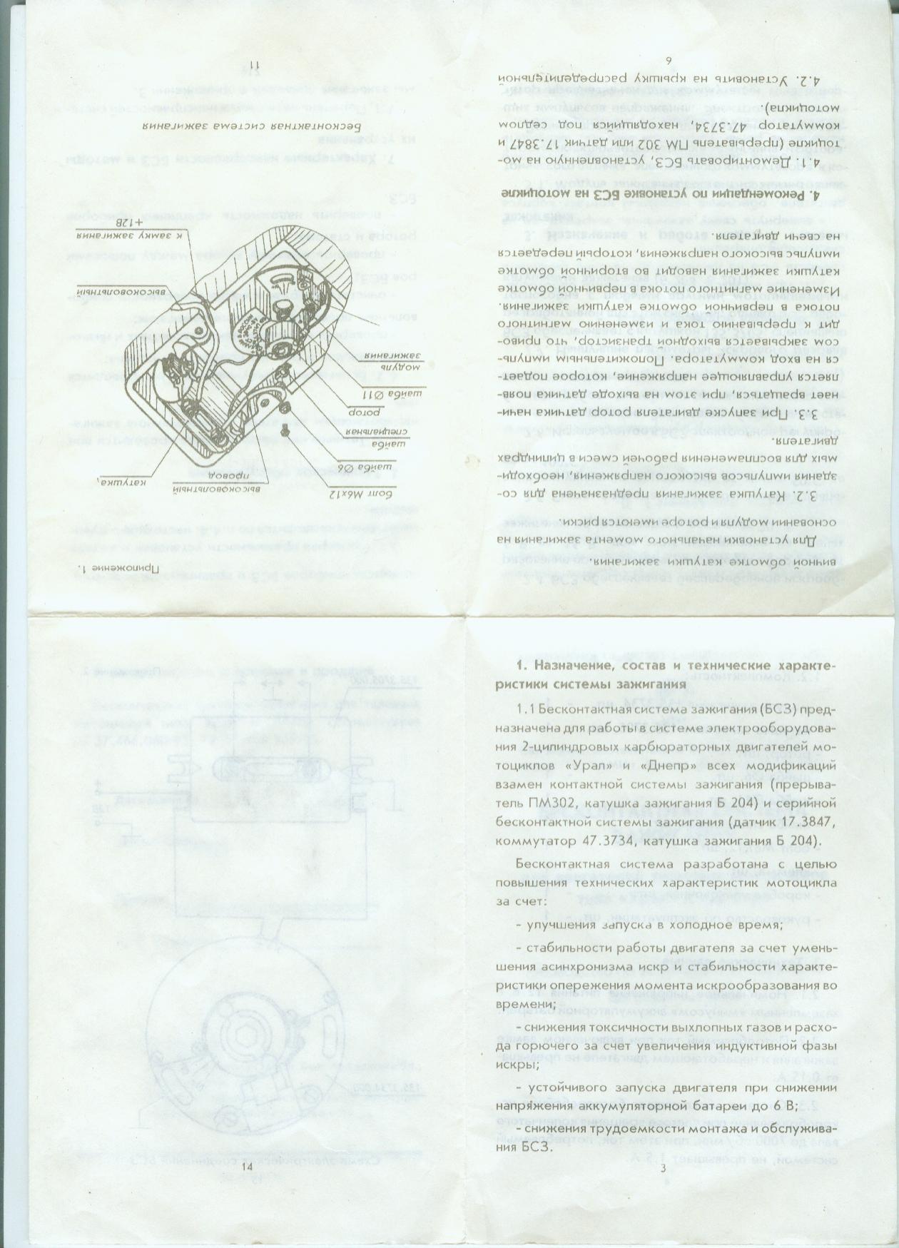 электроное зажигание ваз 2101 схема