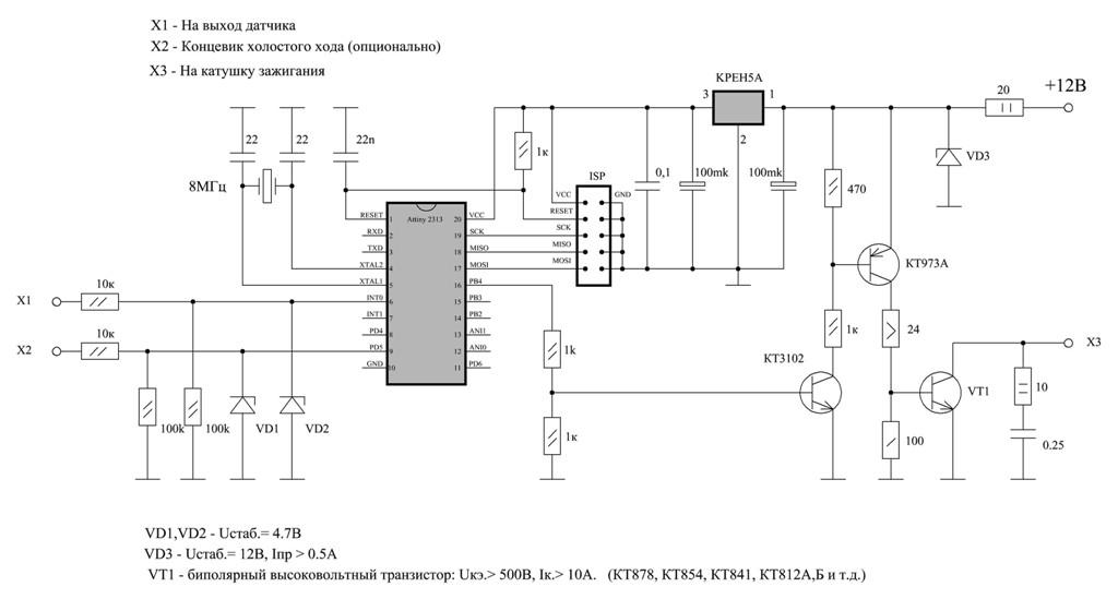 Схема электронного зажигания собрана на контроллере Attiny2313 фирмы Atmel.  Сигнал с датчика Холла податся на вход...